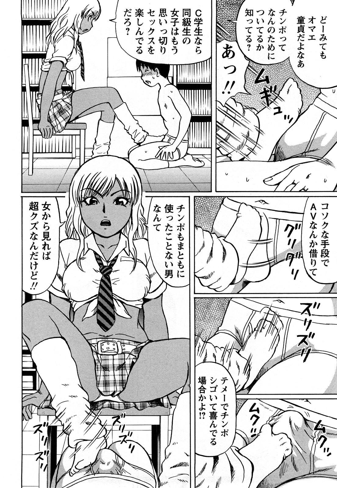 Kimi-tachi Doutei? 117