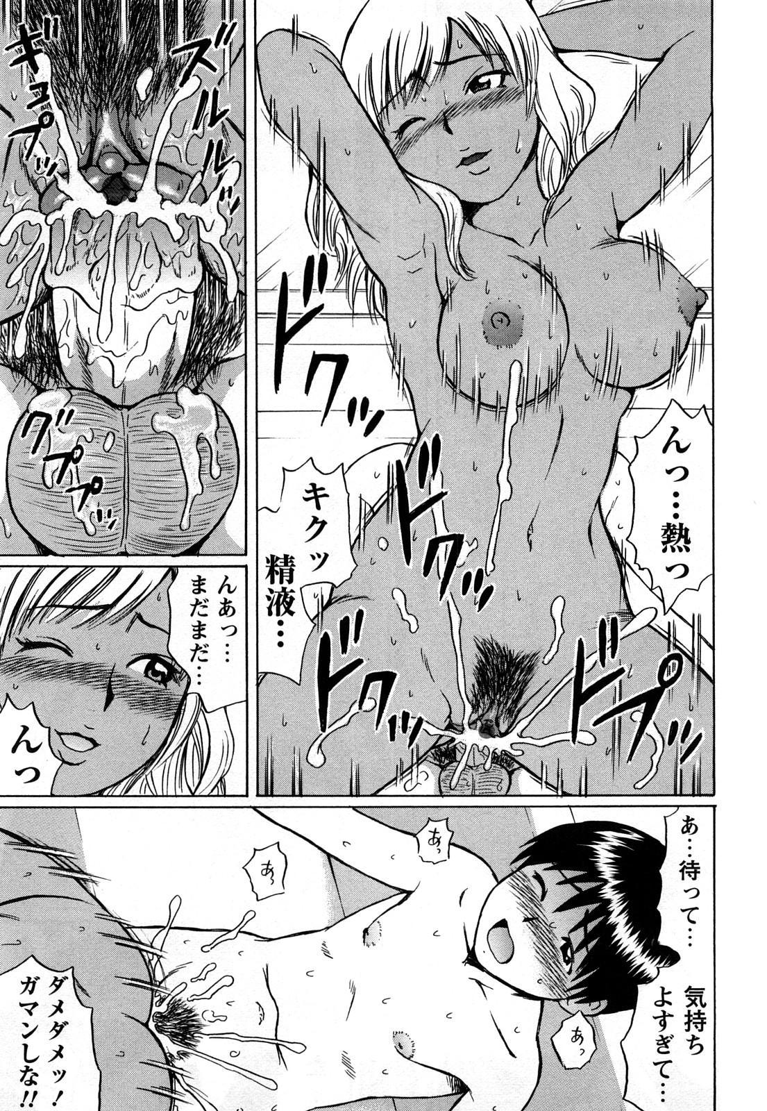 Kimi-tachi Doutei? 126