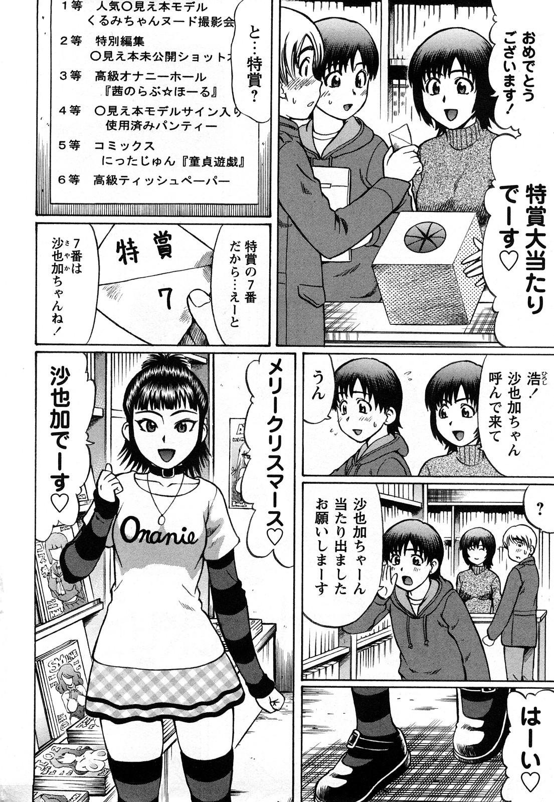 Kimi-tachi Doutei? 147