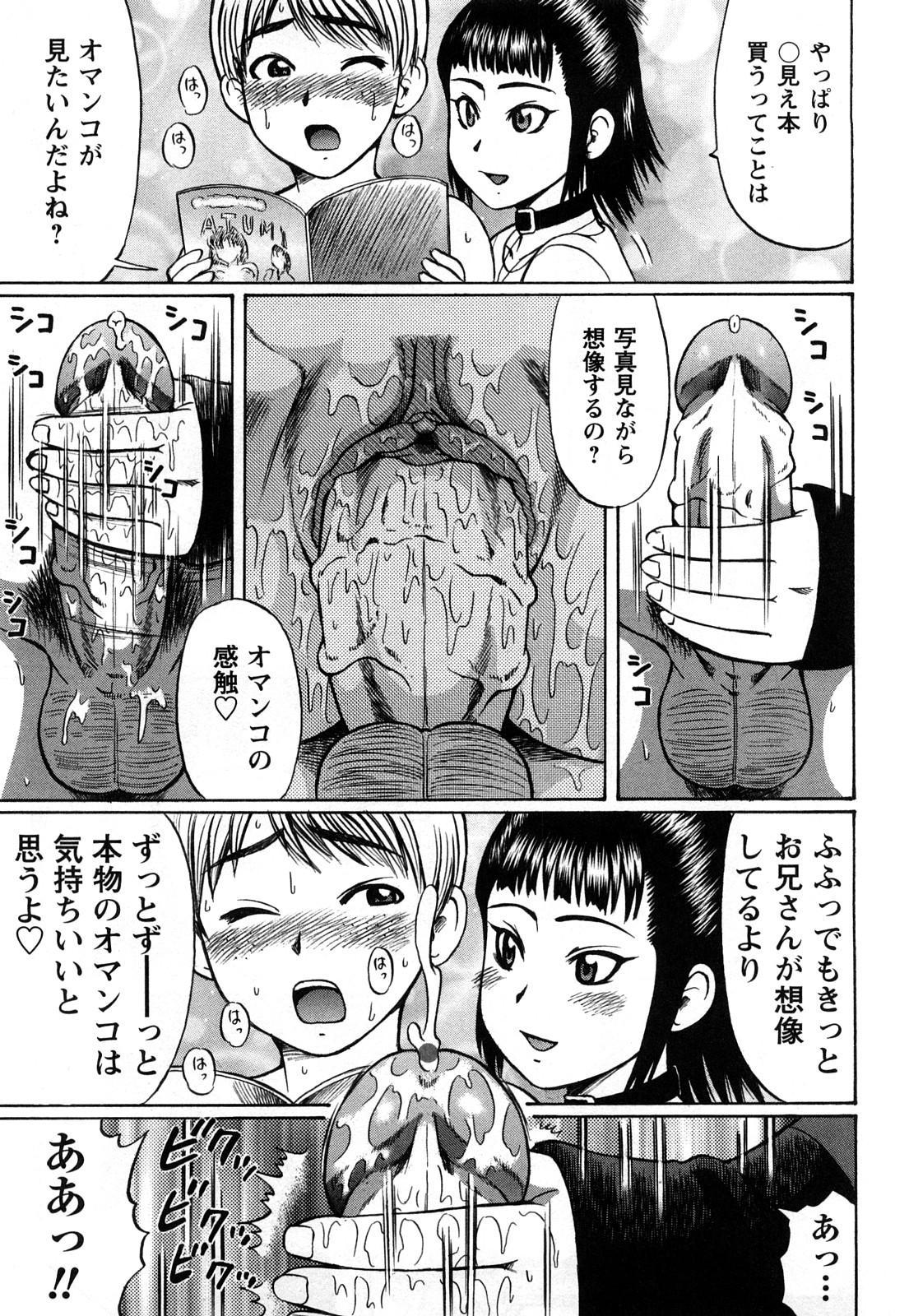 Kimi-tachi Doutei? 152