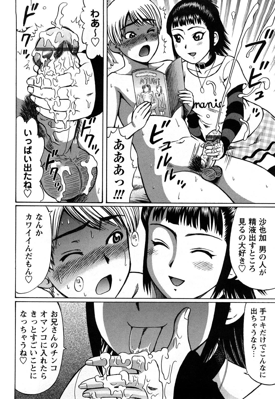 Kimi-tachi Doutei? 153