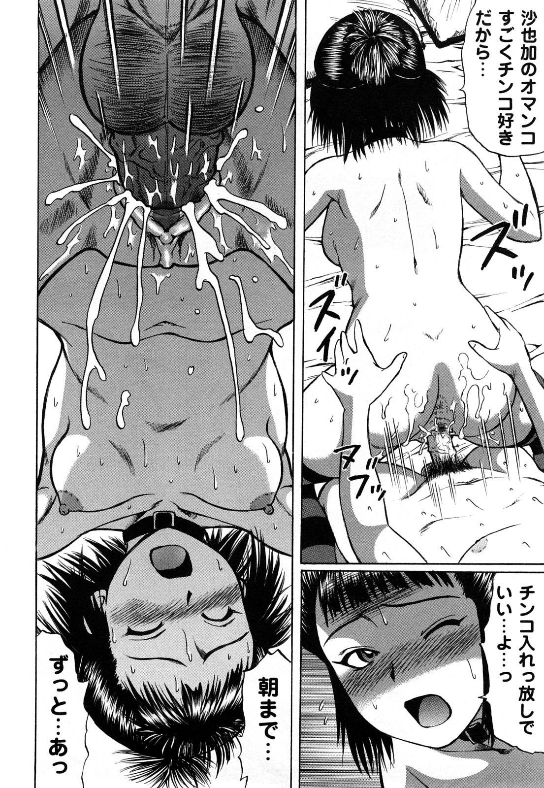 Kimi-tachi Doutei? 159