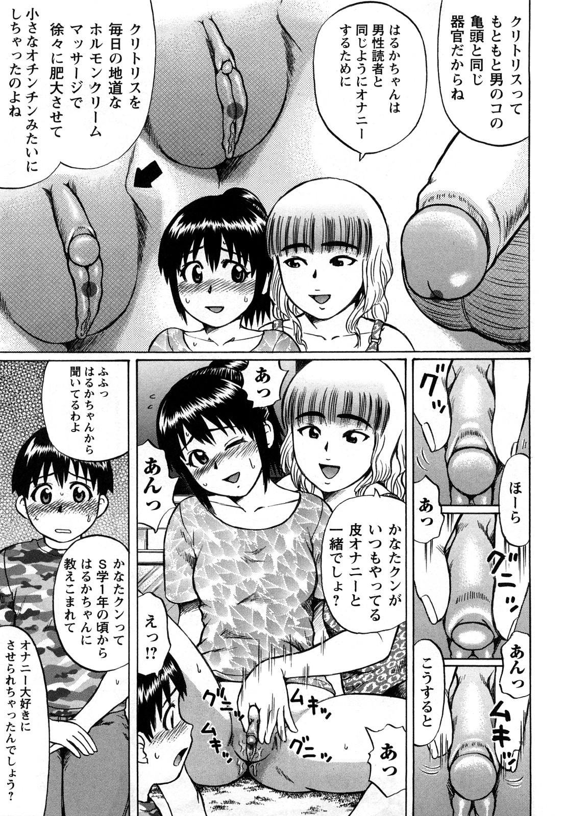 Kimi-tachi Doutei? 166