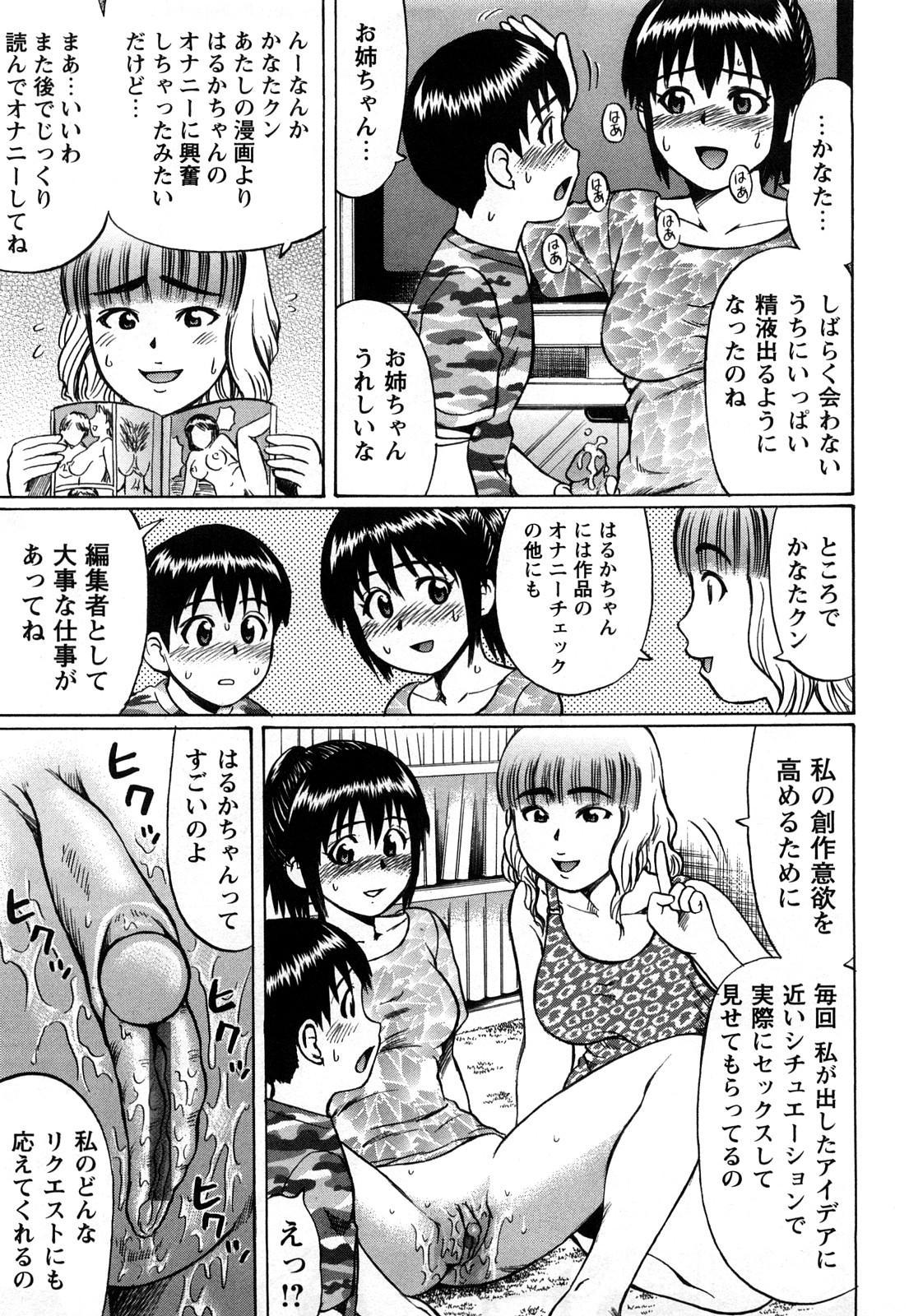 Kimi-tachi Doutei? 170