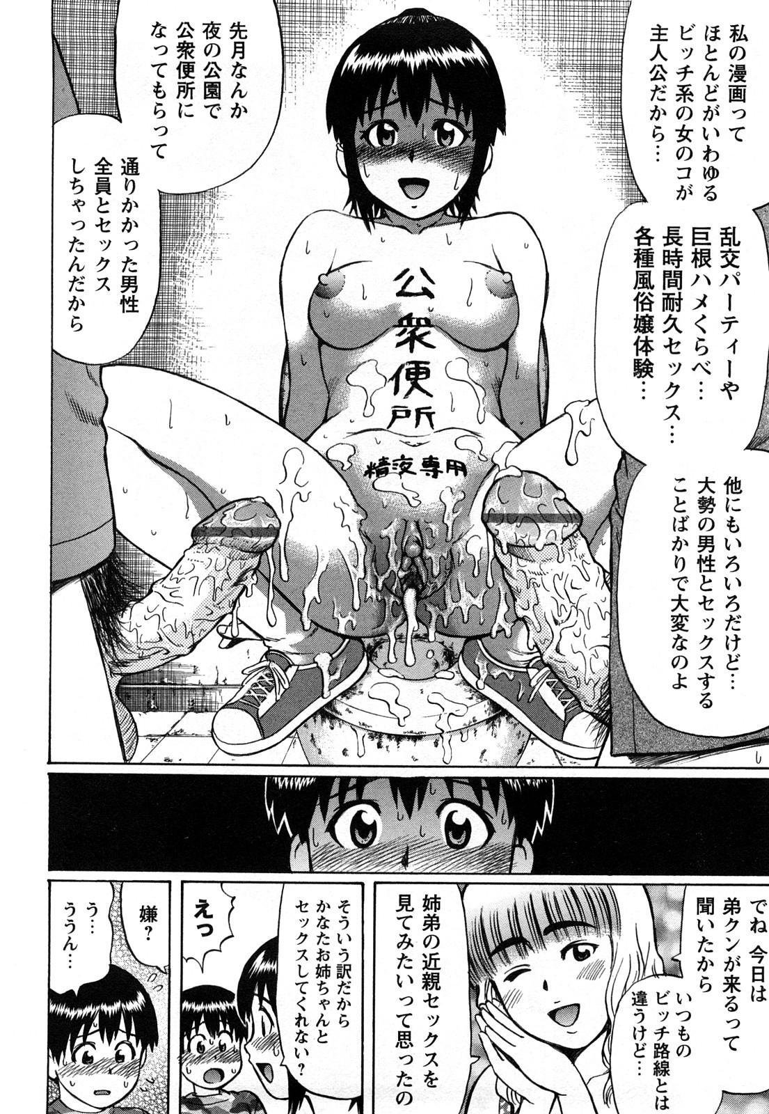 Kimi-tachi Doutei? 171