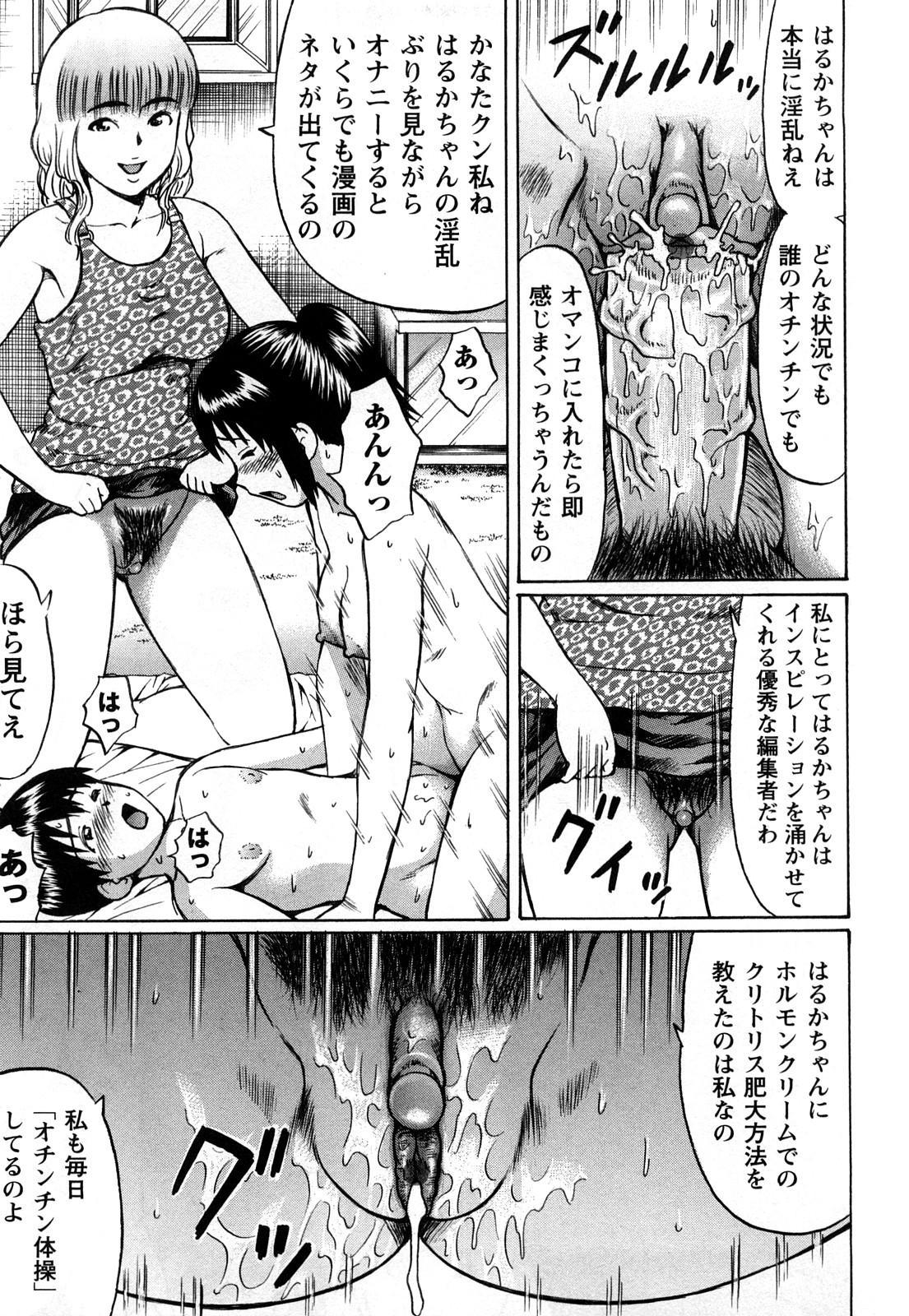 Kimi-tachi Doutei? 174