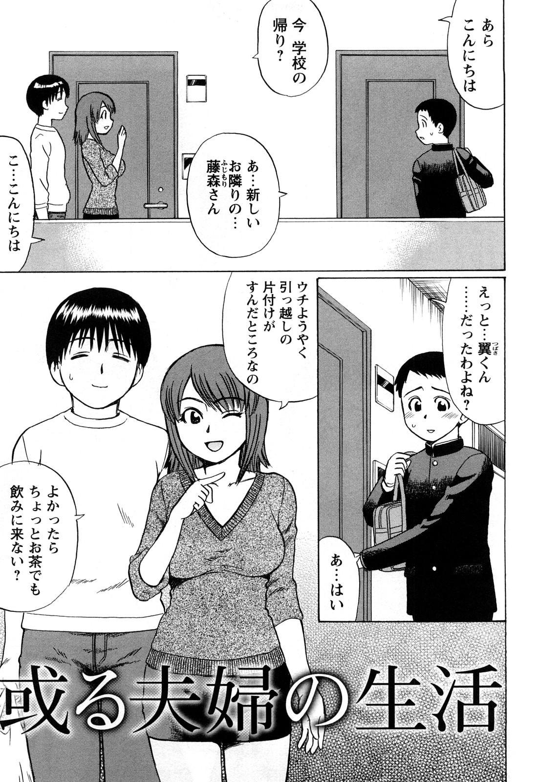 Kimi-tachi Doutei? 18