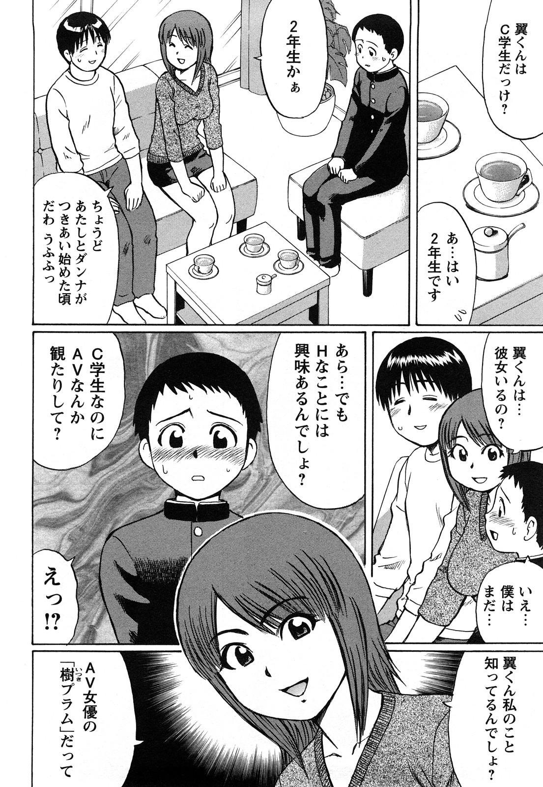 Kimi-tachi Doutei? 19
