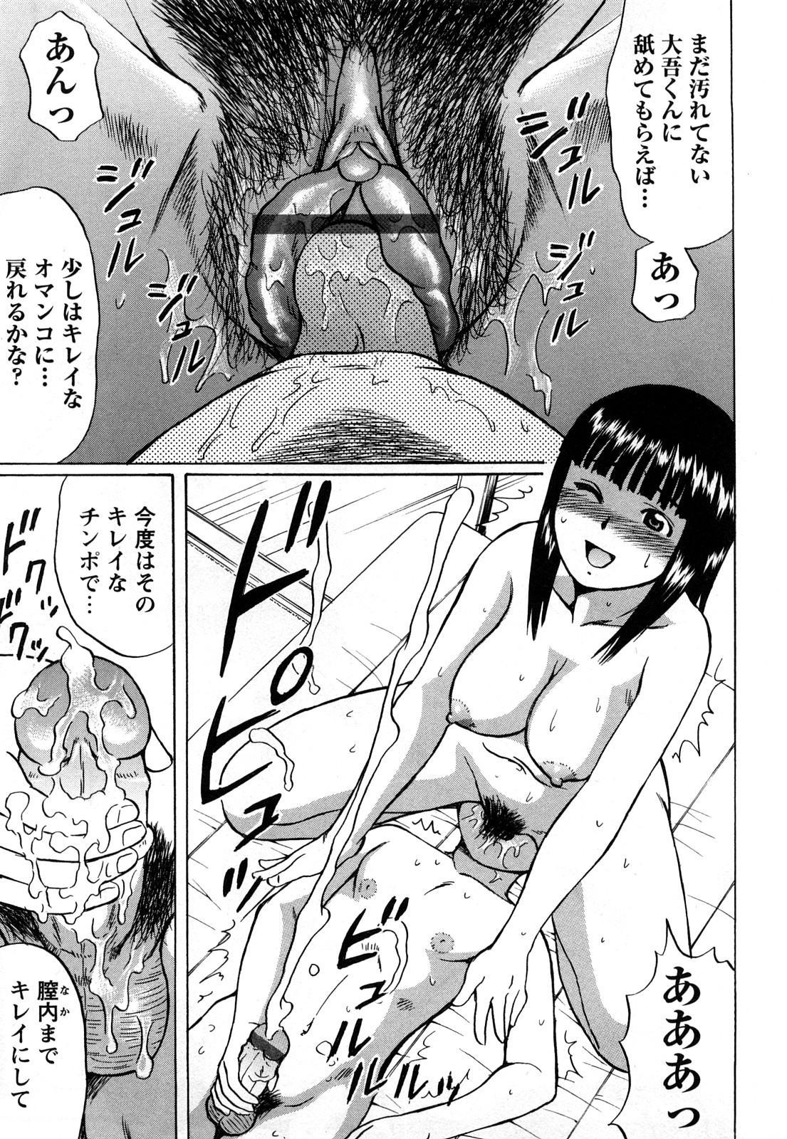 Kimi-tachi Doutei? 204