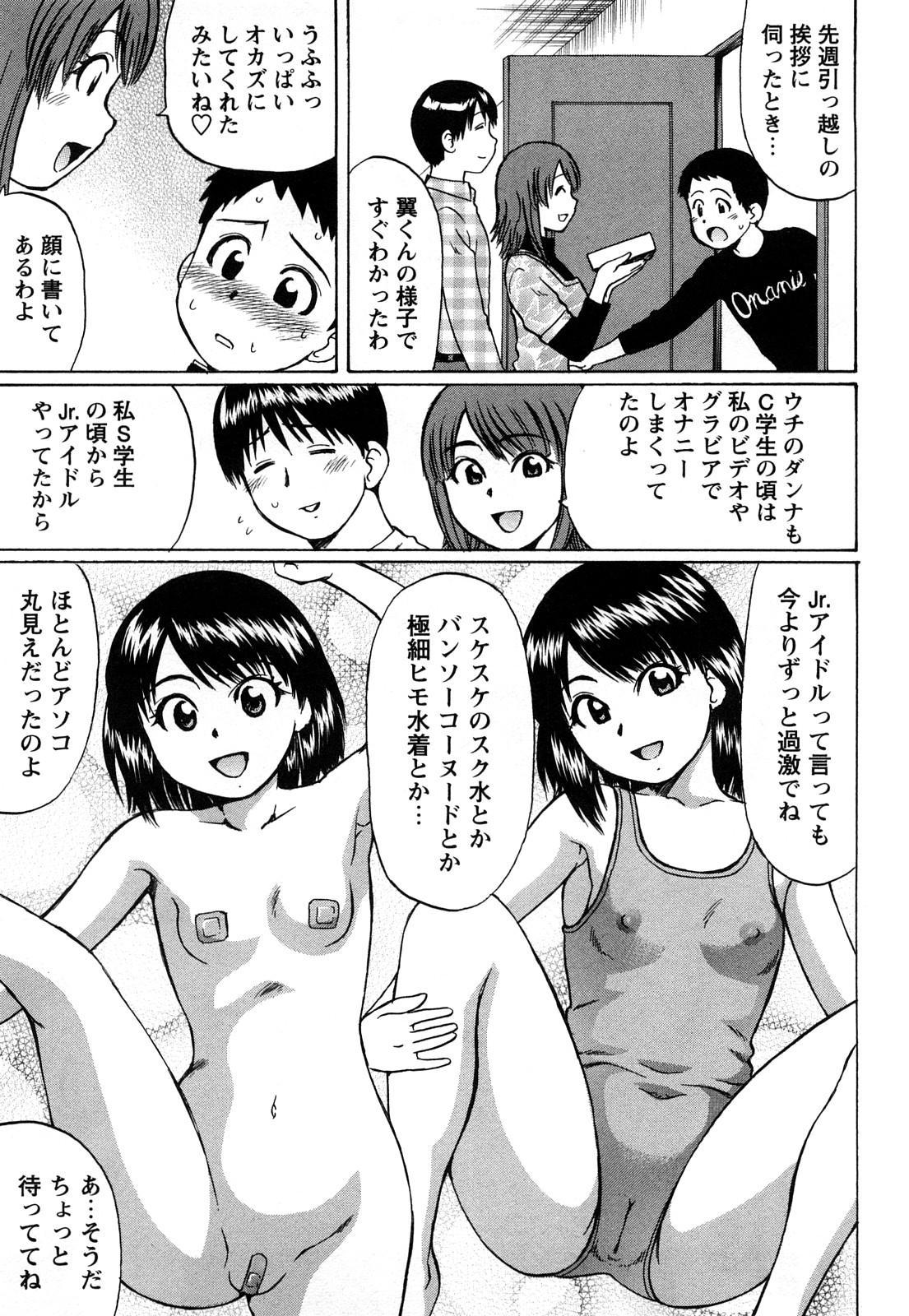 Kimi-tachi Doutei? 20