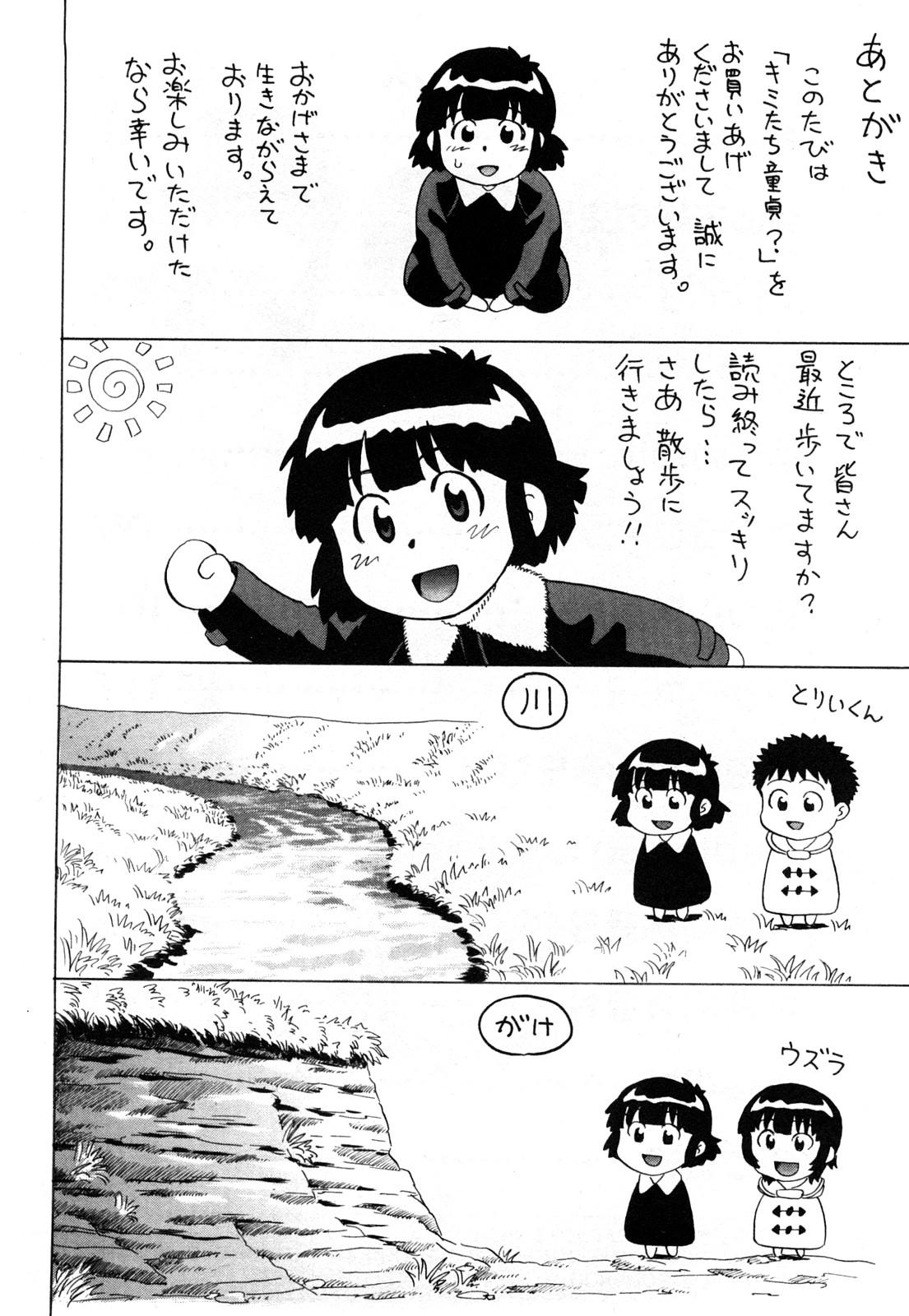 Kimi-tachi Doutei? 211