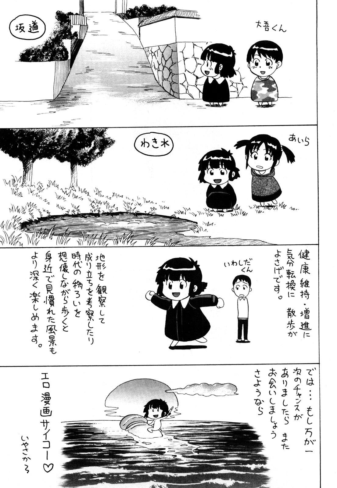Kimi-tachi Doutei? 212