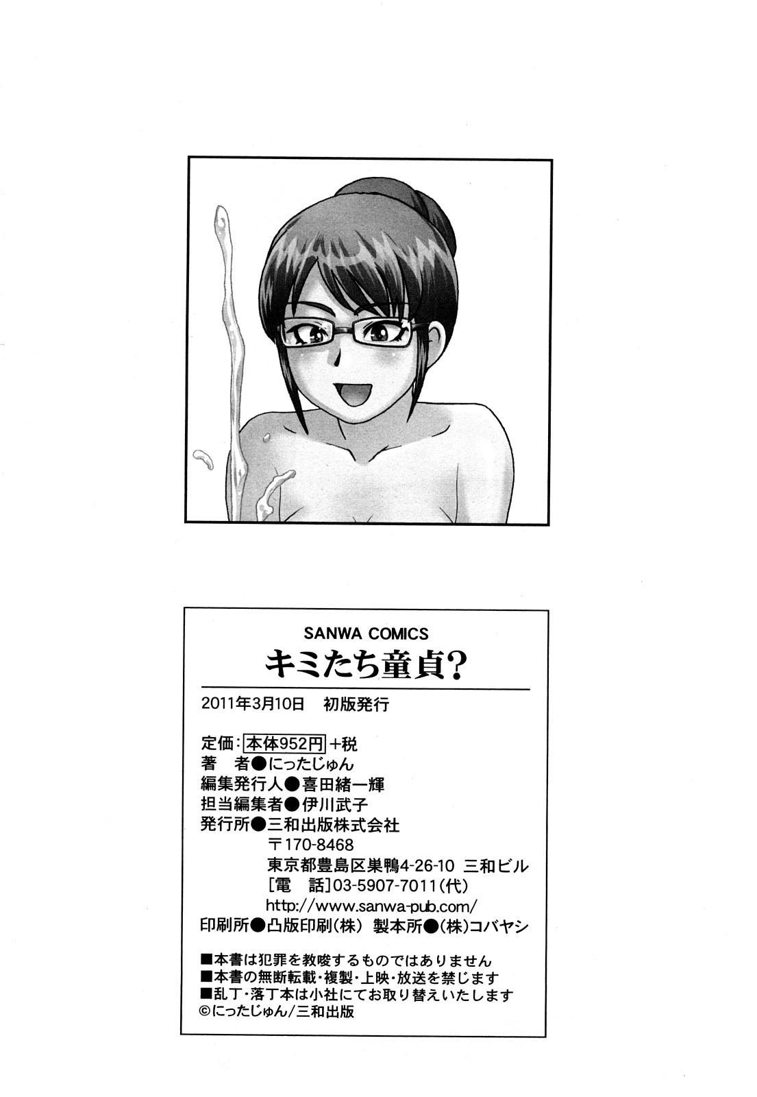 Kimi-tachi Doutei? 213