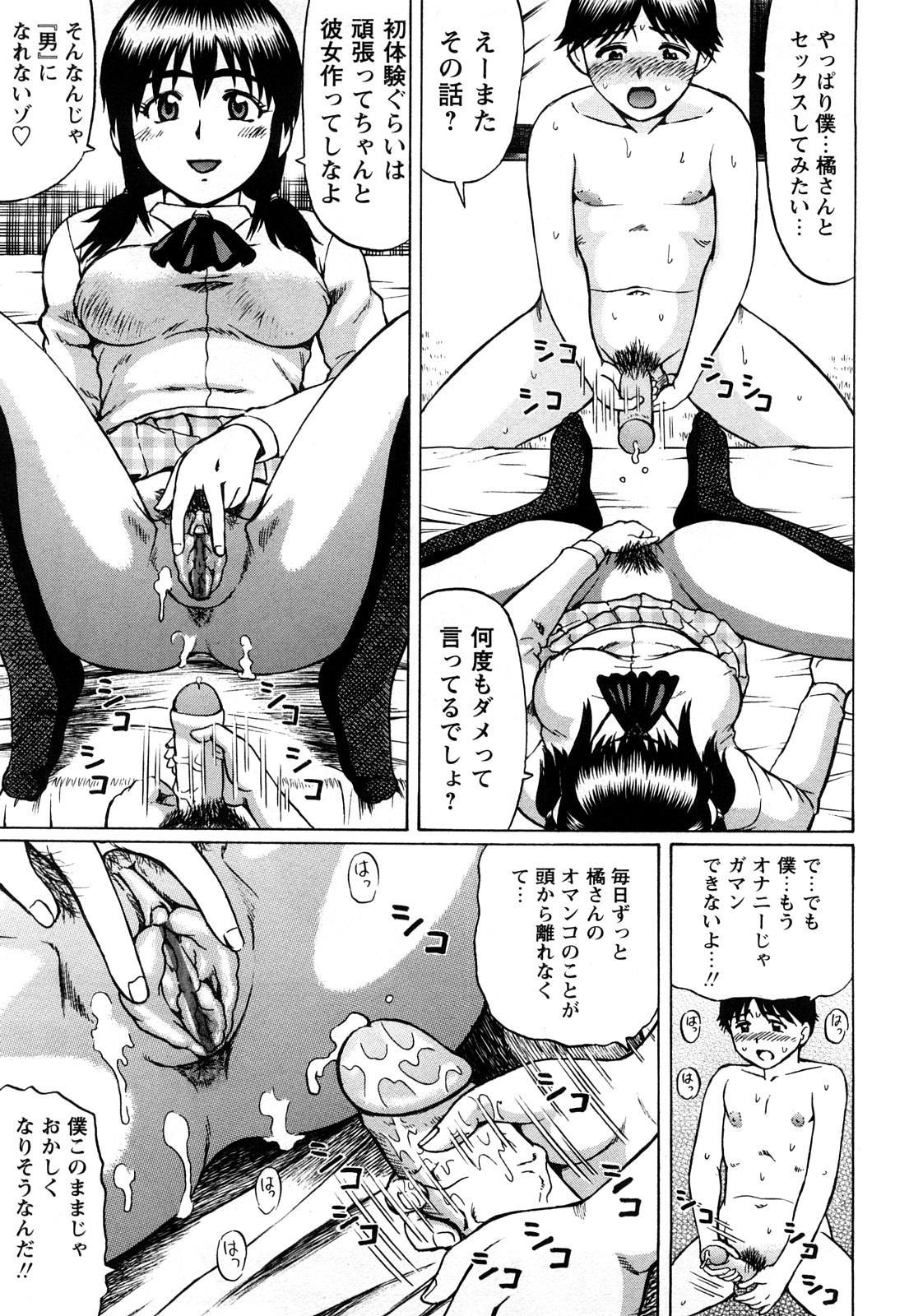 Kimi-tachi Doutei? 38
