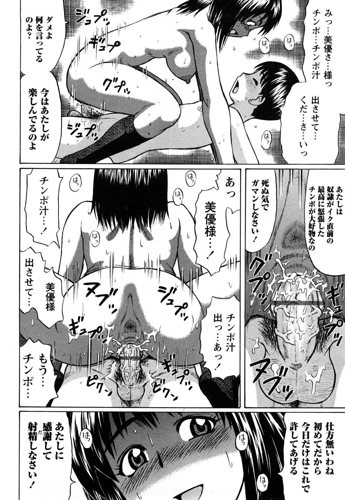Kimi-tachi Doutei? 47