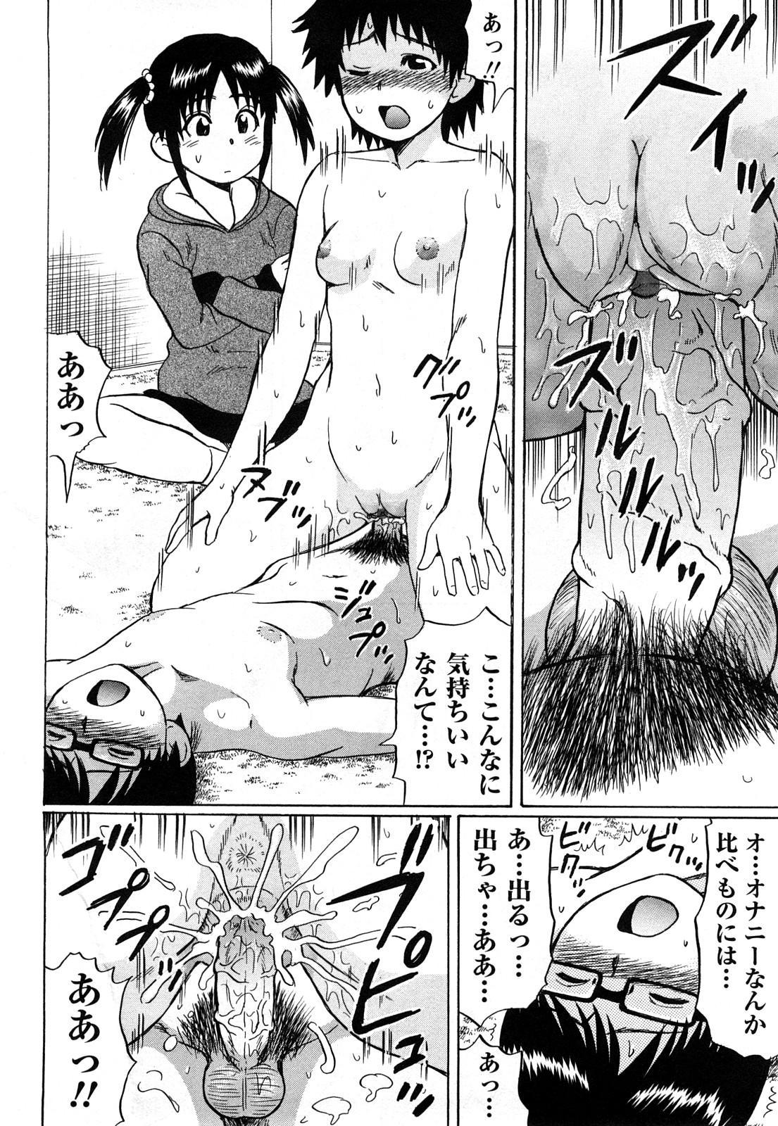 Kimi-tachi Doutei? 61