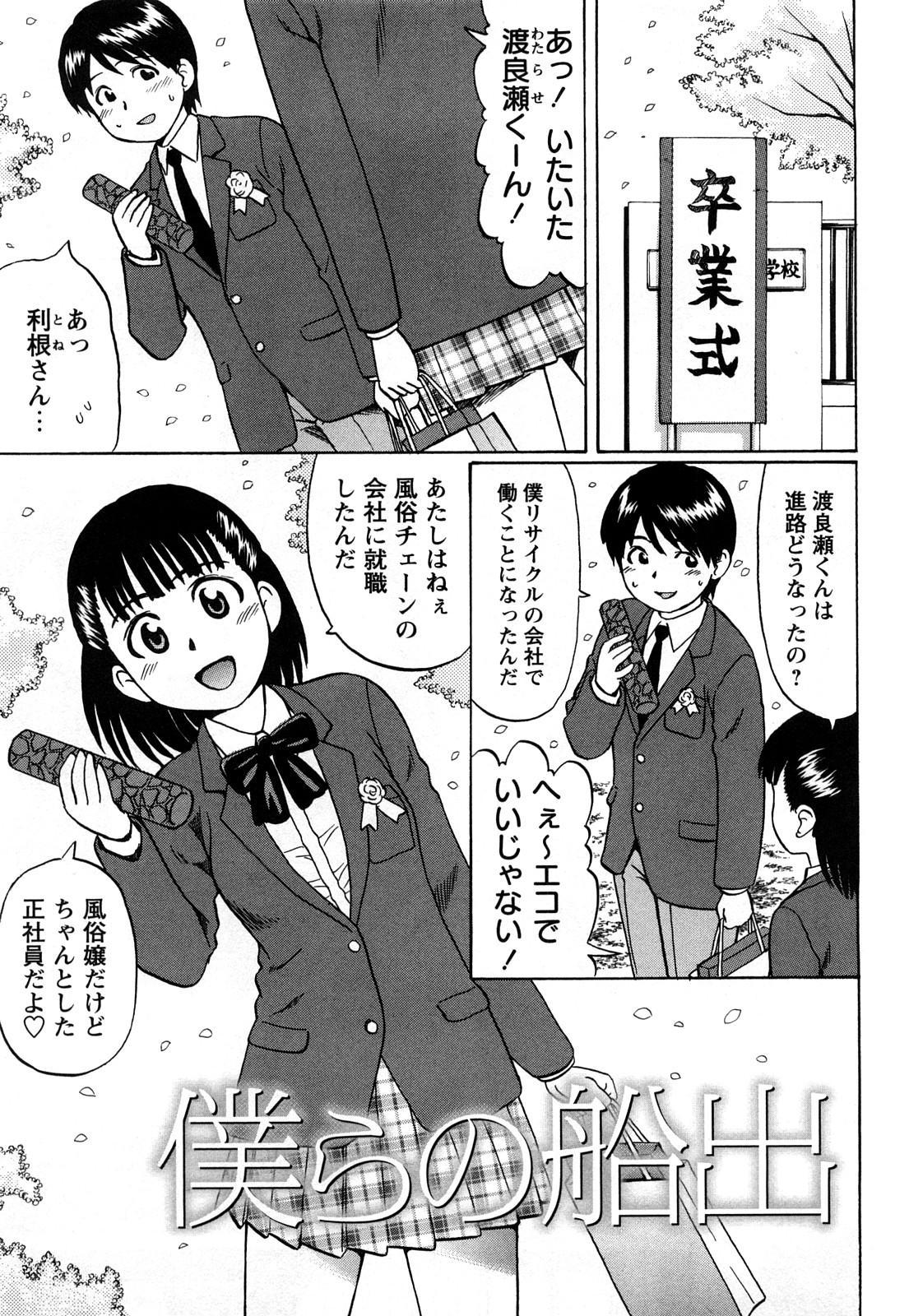 Kimi-tachi Doutei? 66