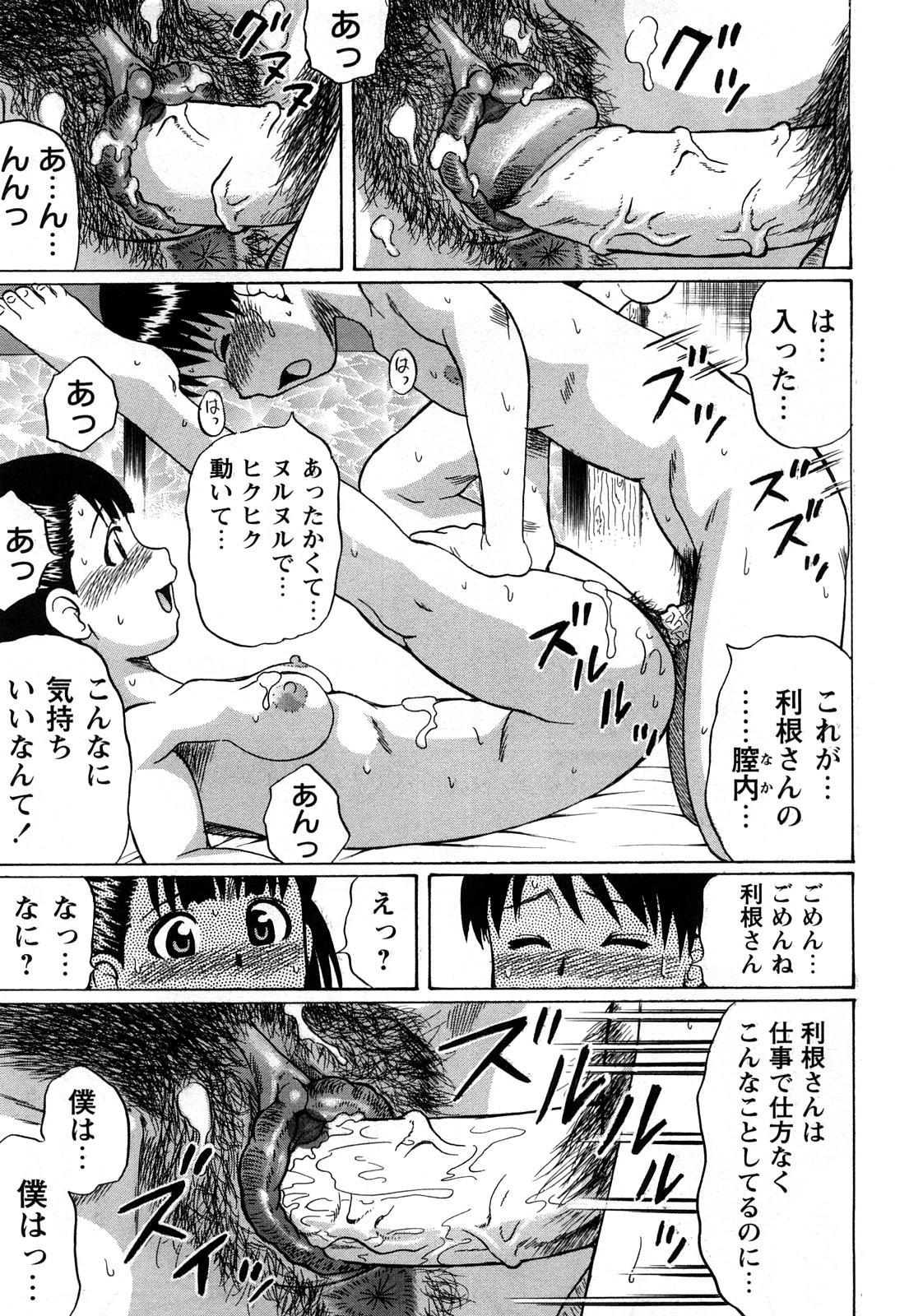 Kimi-tachi Doutei? 78