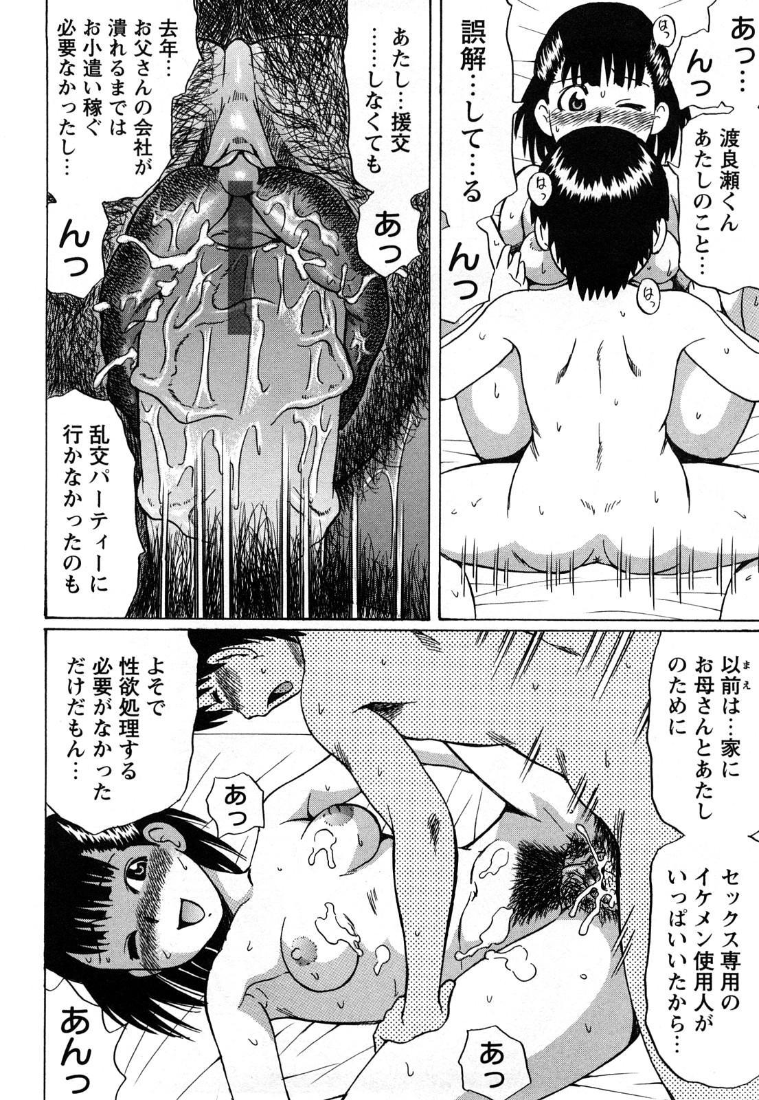 Kimi-tachi Doutei? 79