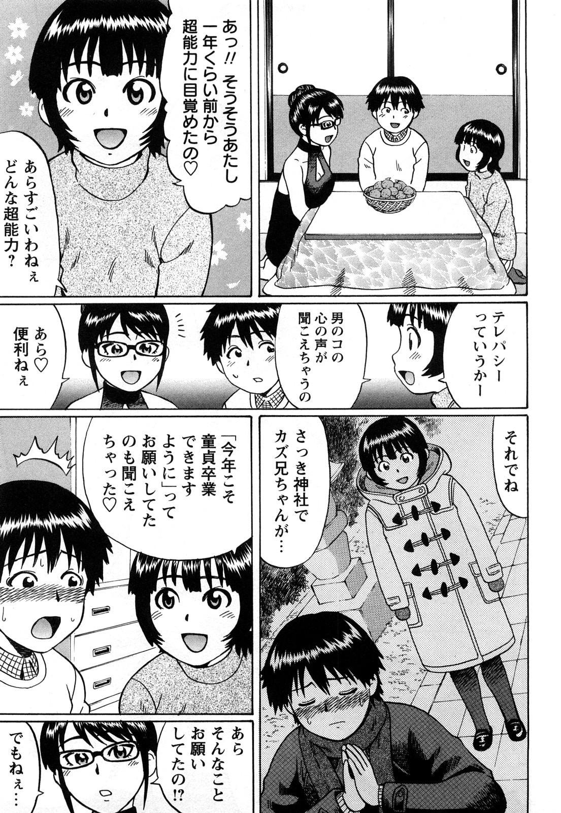 Kimi-tachi Doutei? 84