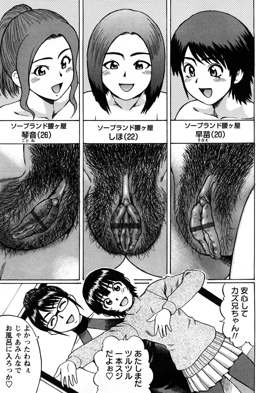 Kimi-tachi Doutei? 88