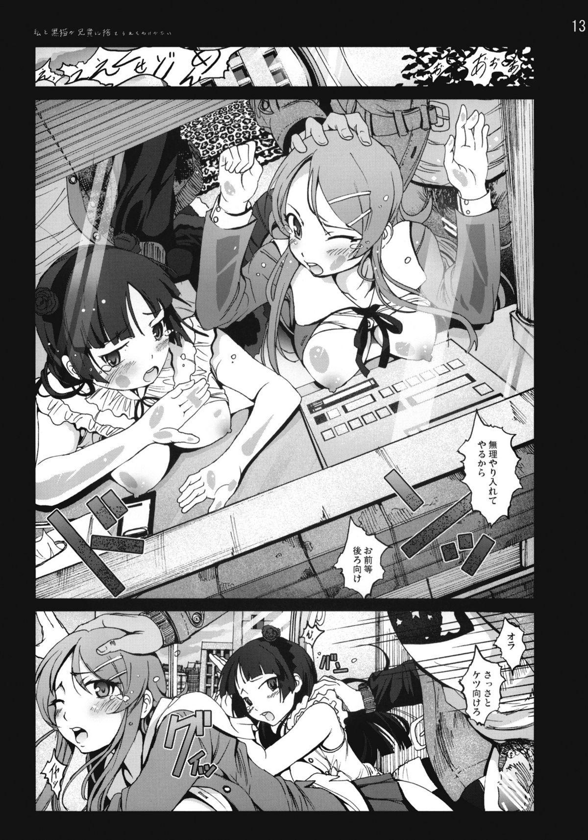 Kuroneko to Watashi ga Aniki ni Suterareta hazu ga Nai 11
