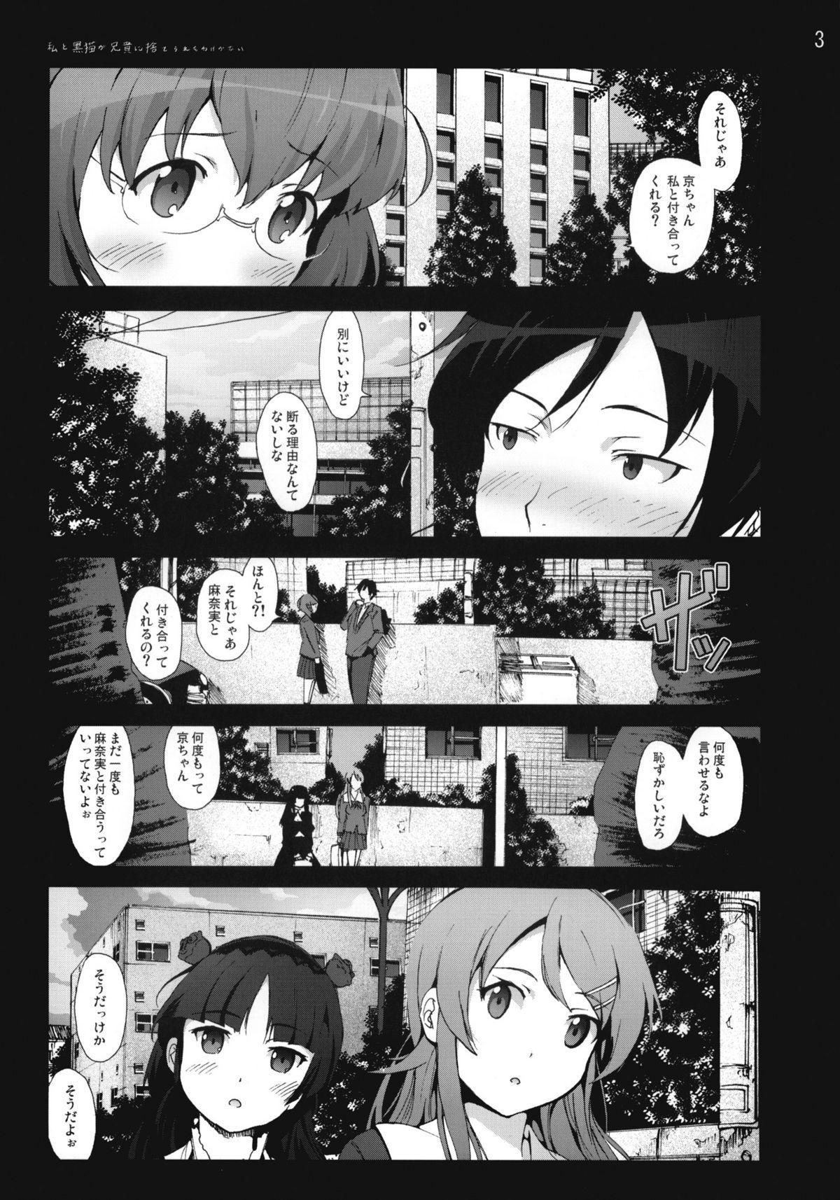 Kuroneko to Watashi ga Aniki ni Suterareta hazu ga Nai 1