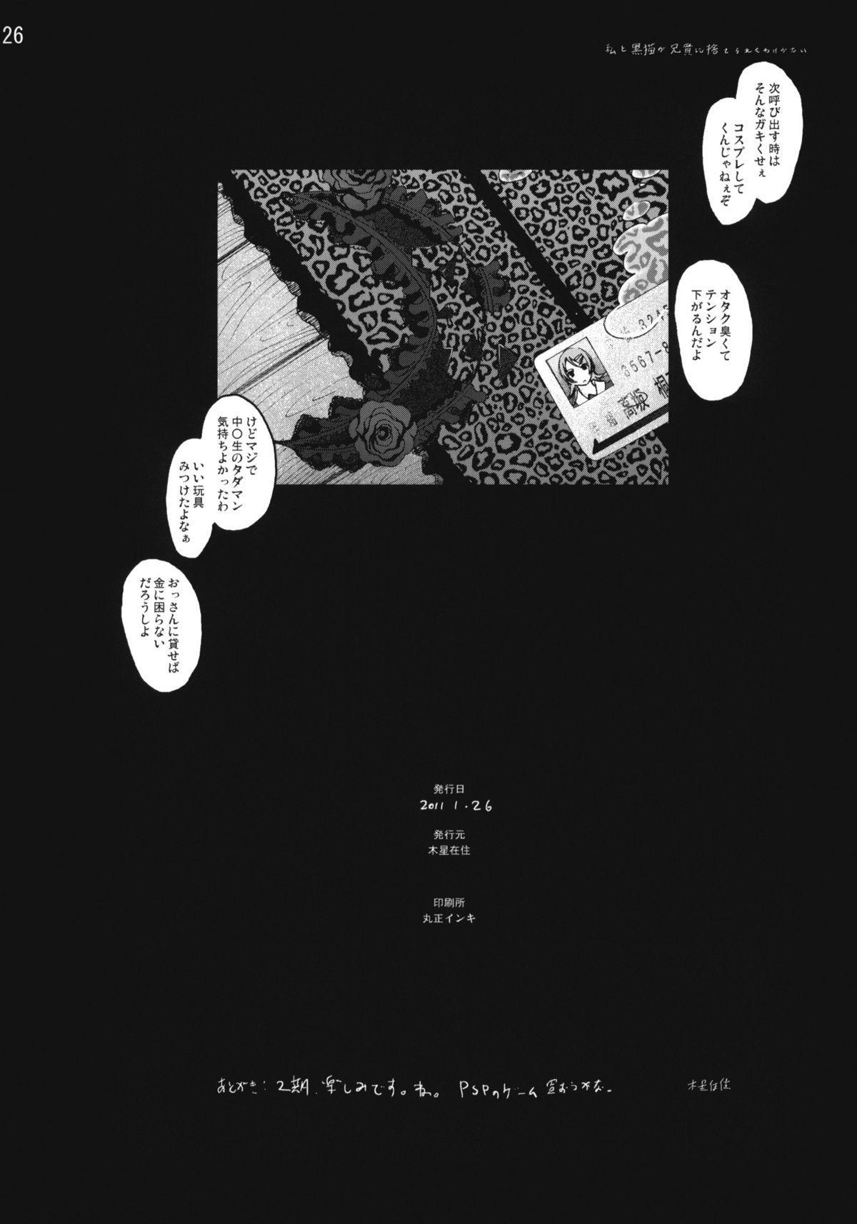 Kuroneko to Watashi ga Aniki ni Suterareta hazu ga Nai 24