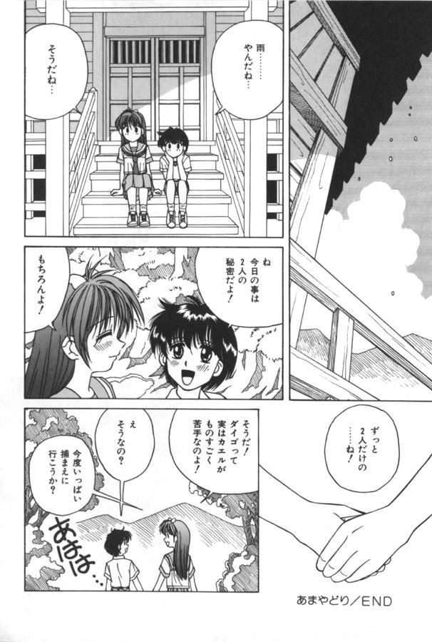 Immoral Ichigou 101