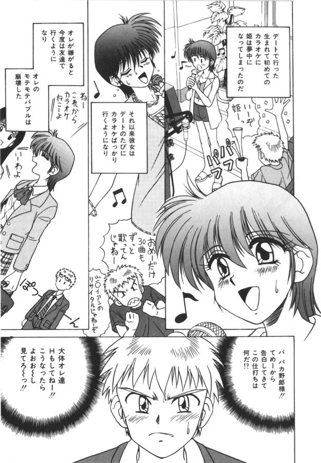 Immoral Ichigou 104