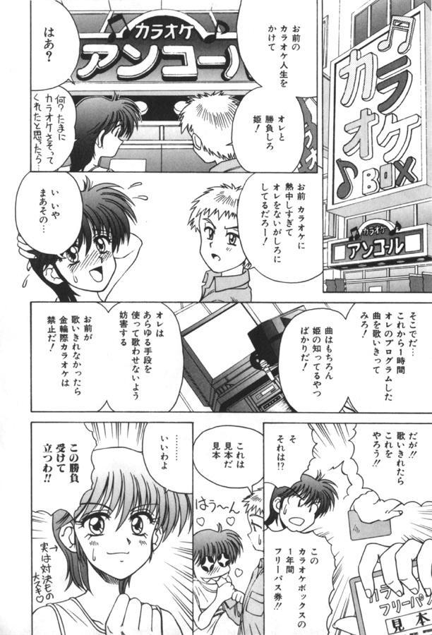 Immoral Ichigou 105