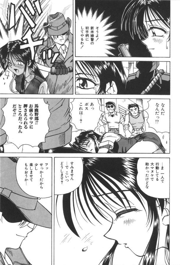 Immoral Ichigou 120