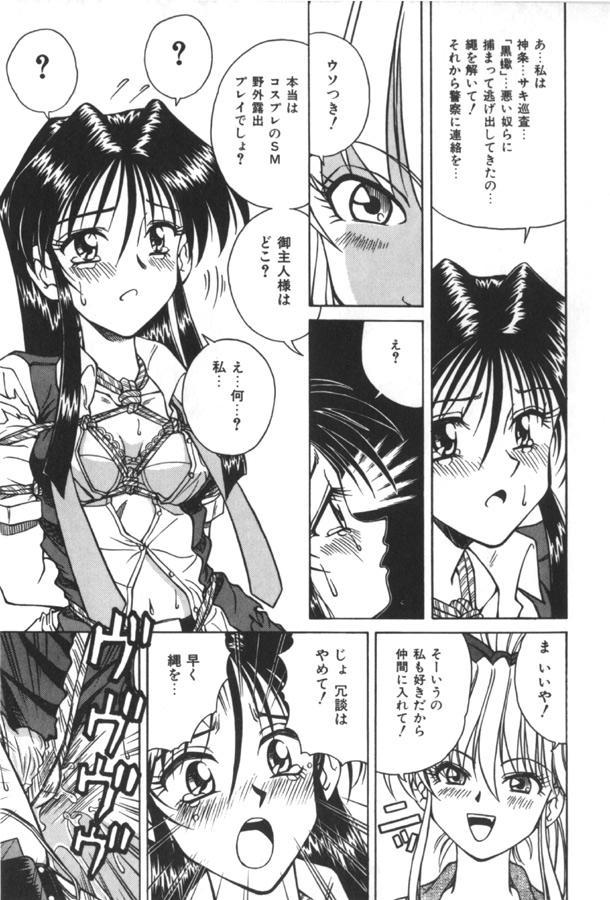 Immoral Ichigou 128