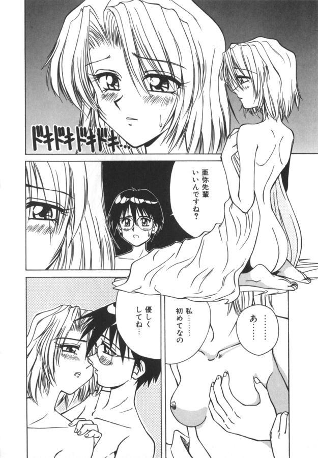 Immoral Ichigou 135