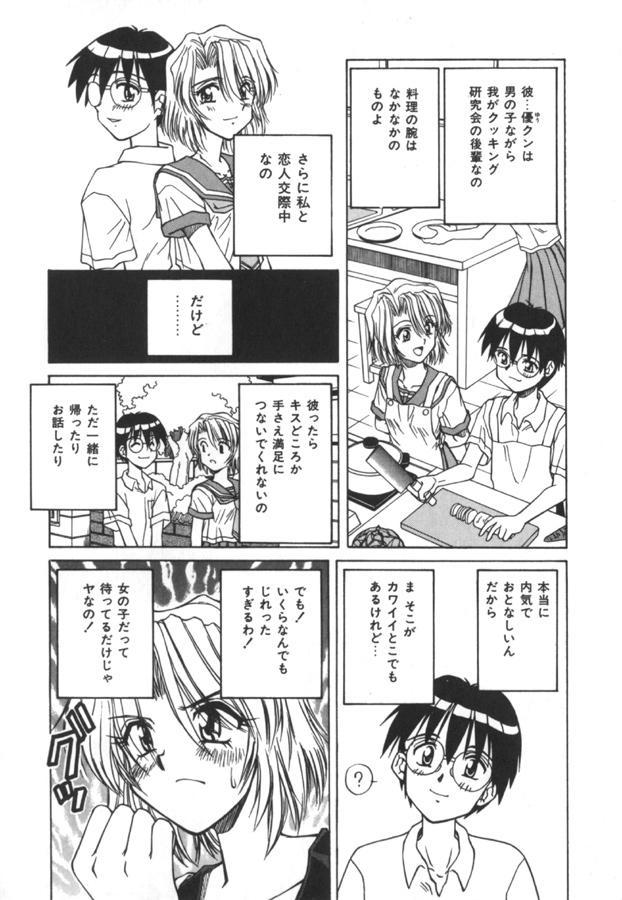 Immoral Ichigou 137