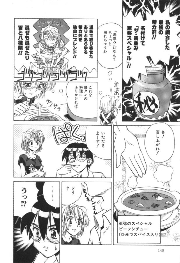 Immoral Ichigou 139