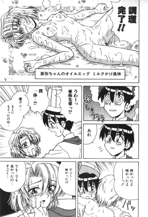 Immoral Ichigou 148