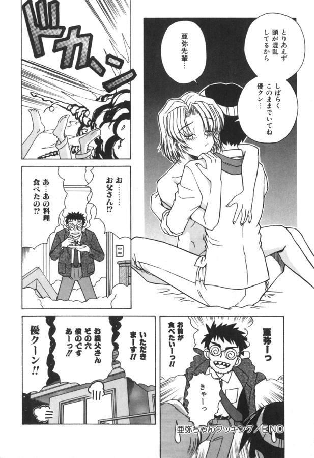 Immoral Ichigou 149