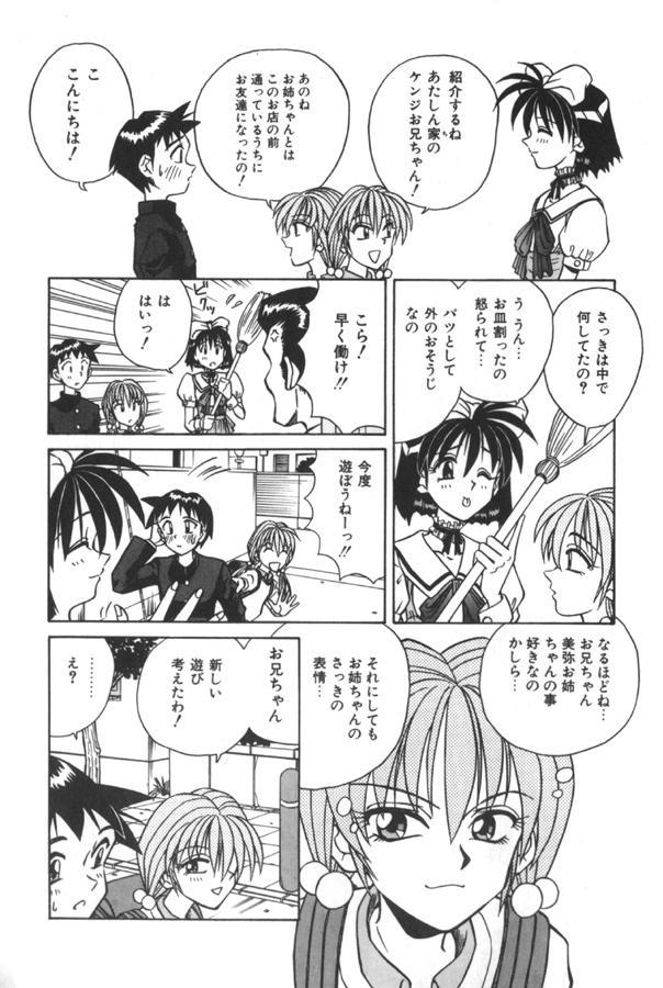 Immoral Ichigou 155