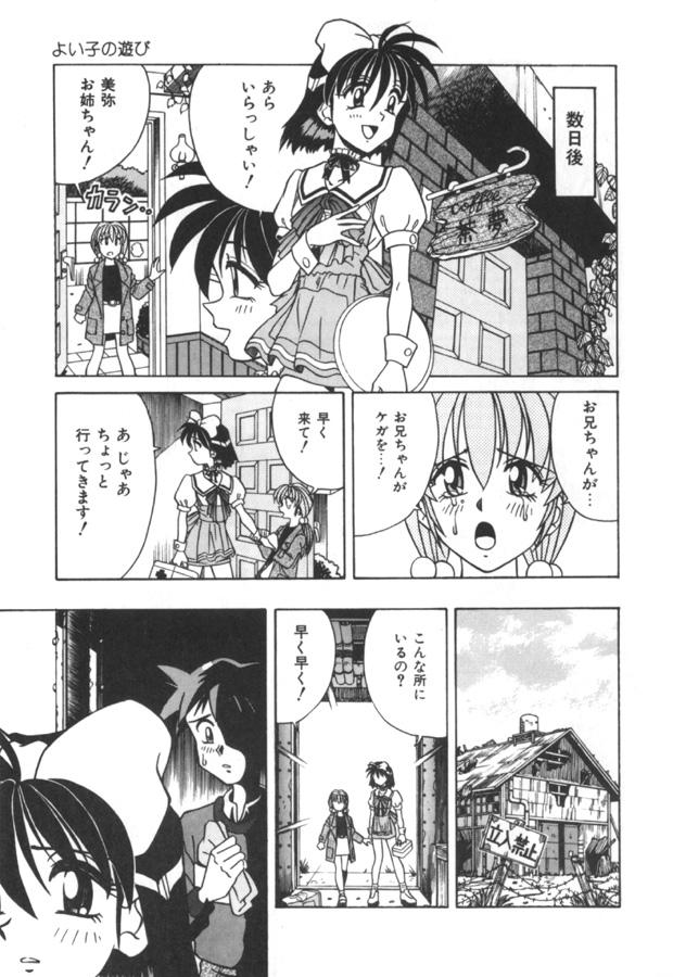 Immoral Ichigou 156