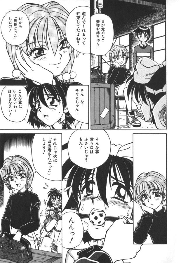 Immoral Ichigou 158
