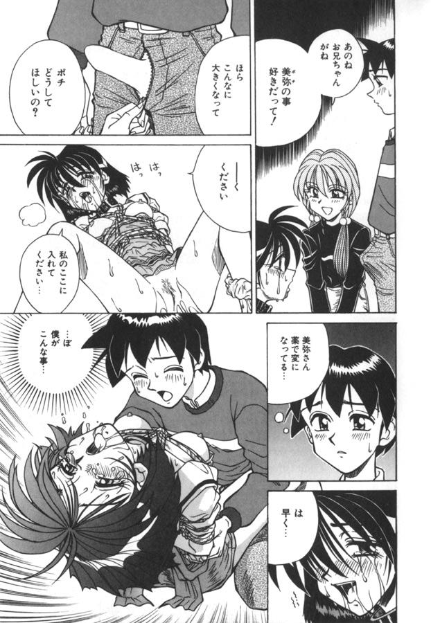 Immoral Ichigou 162