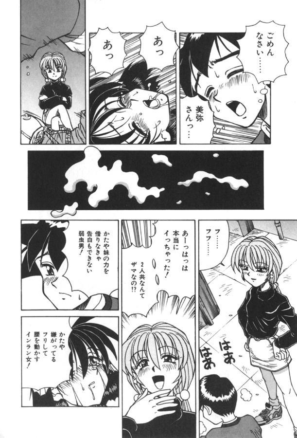 Immoral Ichigou 163