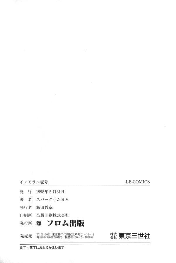 Immoral Ichigou 167