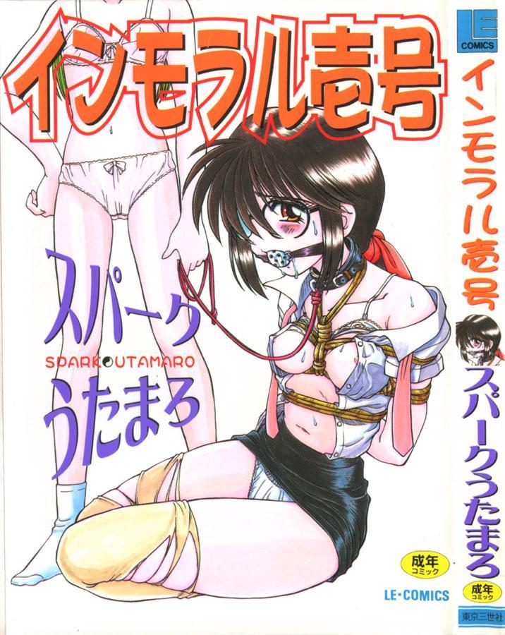 Immoral Ichigou 1