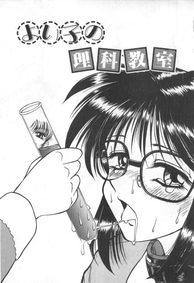 Immoral Ichigou 20
