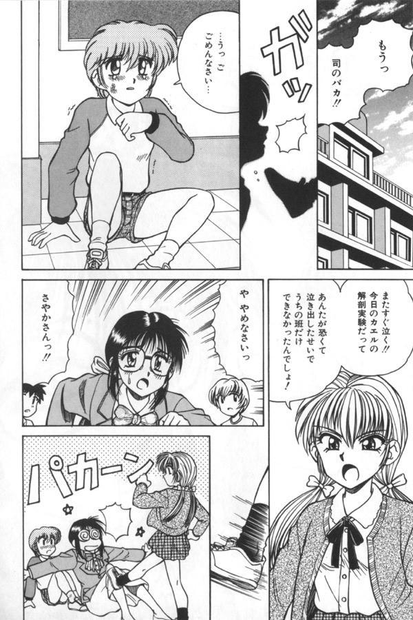 Immoral Ichigou 21
