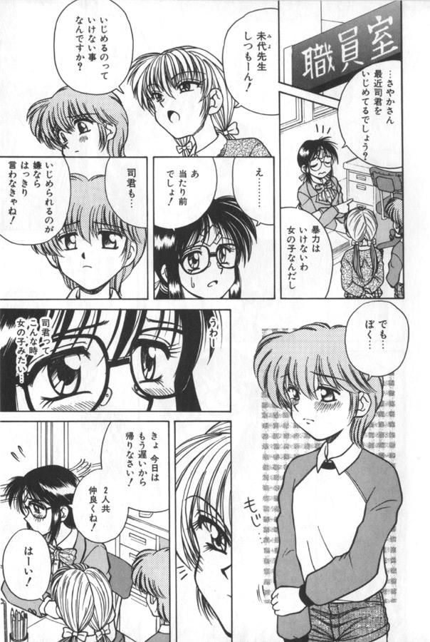 Immoral Ichigou 22