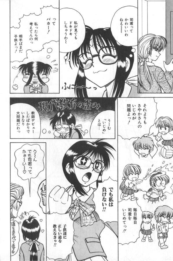 Immoral Ichigou 23