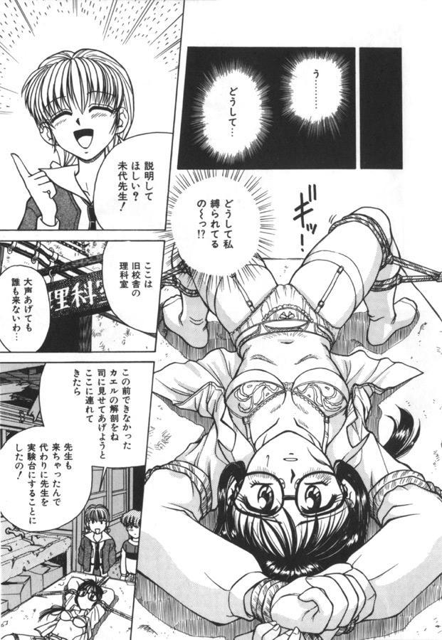 Immoral Ichigou 26